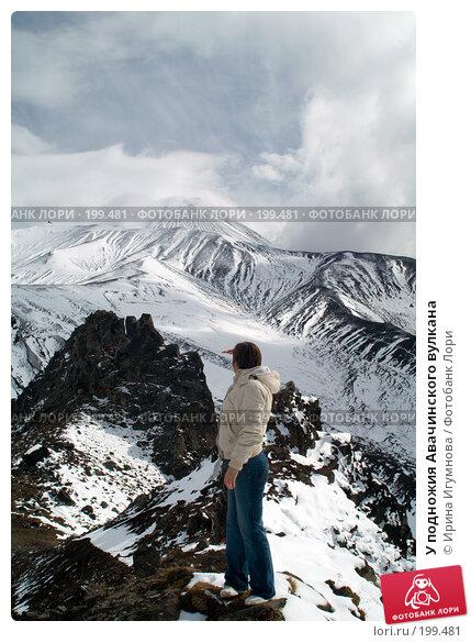У подножия Авачинского вулкана, фото № 199481, снято 24 октября 2007 г. (c) Ирина Игумнова / Фотобанк Лори