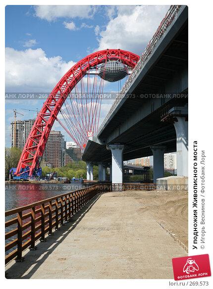 У подножия Живописного моста, фото № 269573, снято 26 апреля 2008 г. (c) Игорь Веснинов / Фотобанк Лори
