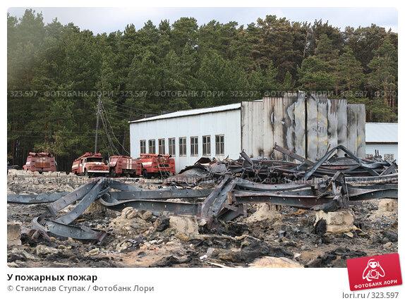 У пожарных пожар, фото № 323597, снято 26 апреля 2008 г. (c) Станислав Ступак / Фотобанк Лори