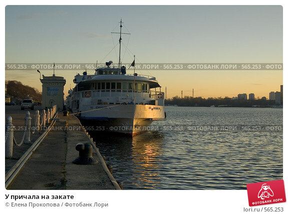 Купить «У причала на закате», фото № 565253, снято 9 ноября 2008 г. (c) Елена Прокопова / Фотобанк Лори