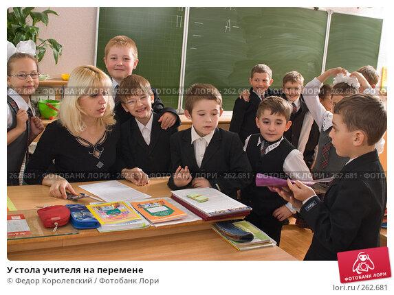 У стола учителя на перемене, фото № 262681, снято 25 апреля 2008 г. (c) Федор Королевский / Фотобанк Лори