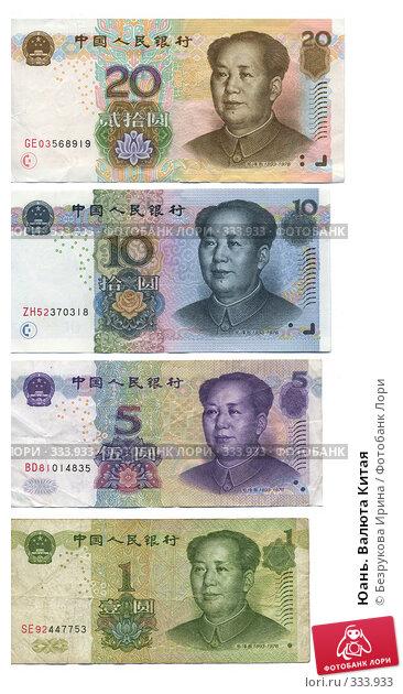 Юань. Валюта Китая, фото № 333933, снято 28 октября 2016 г. (c) Безрукова Ирина / Фотобанк Лори