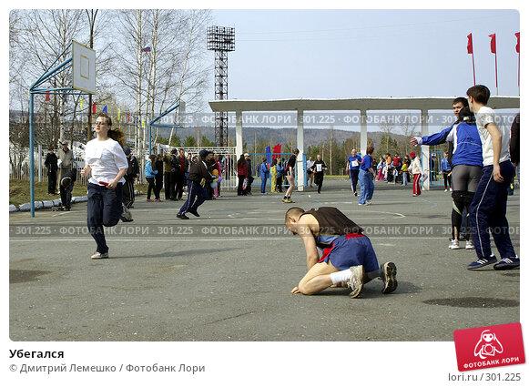 Убегался, фото № 301225, снято 9 мая 2008 г. (c) Дмитрий Лемешко / Фотобанк Лори