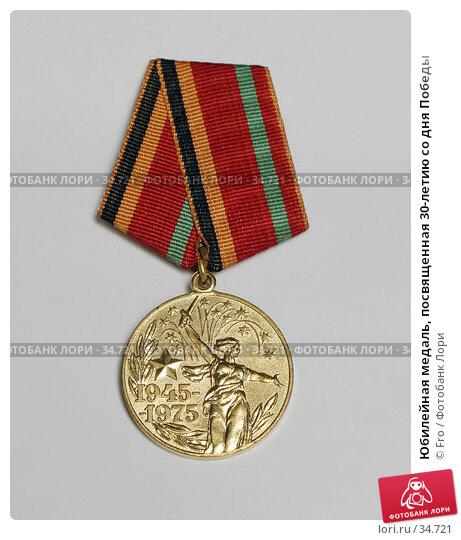 Юбилейная медаль, посвященная 30-летию со дня Победы, фото № 34721, снято 22 апреля 2007 г. (c) Fro / Фотобанк Лори