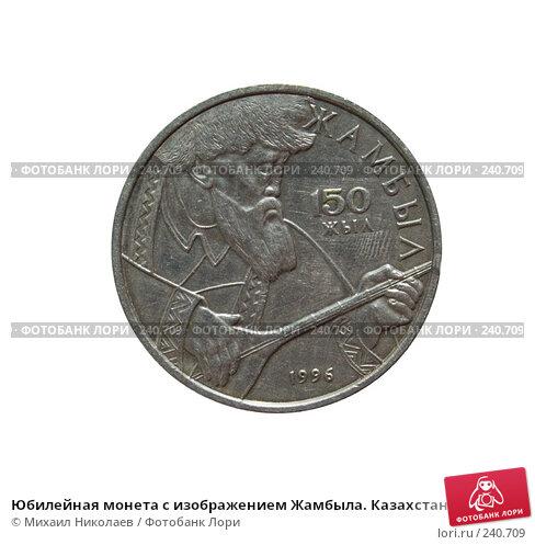 Юбилейная монета с изображением Жамбыла. Казахстан., фото № 240709, снято 2 апреля 2008 г. (c) Михаил Николаев / Фотобанк Лори