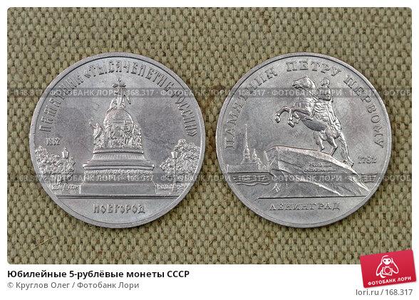 Юбилейные 5-рублёвые монеты СССР, фото № 168317, снято 6 января 2008 г. (c) Круглов Олег / Фотобанк Лори