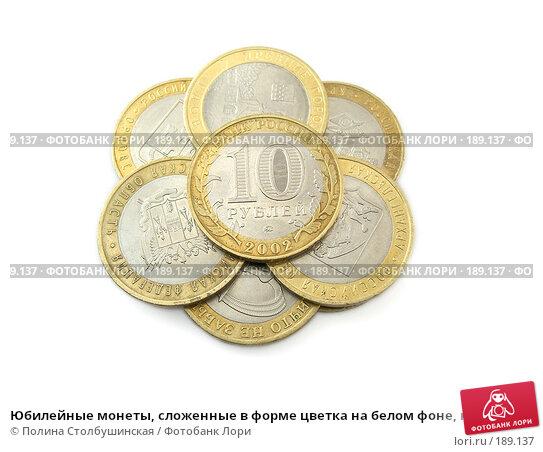 Купить «Юбилейные монеты, сложенные в форме цветка на белом фоне, небольшая тень», фото № 189137, снято 23 марта 2018 г. (c) Полина Столбушинская / Фотобанк Лори