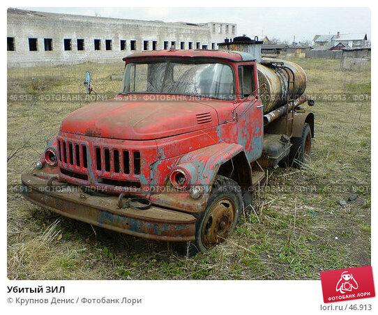 Купить «Убитый ЗИЛ», фото № 46913, снято 6 мая 2006 г. (c) Крупнов Денис / Фотобанк Лори
