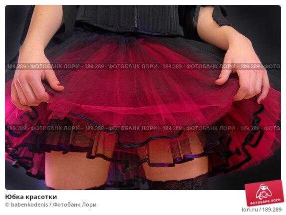 Купить «Юбка красотки», фото № 189289, снято 25 ноября 2006 г. (c) Бабенко Денис Юрьевич / Фотобанк Лори
