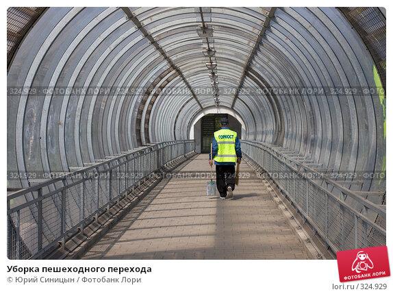 Уборка пешеходного перехода, фото № 324929, снято 12 мая 2008 г. (c) Юрий Синицын / Фотобанк Лори