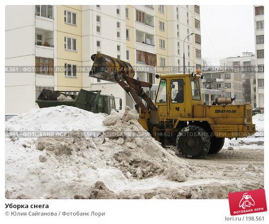 Купить «Уборка снега», фото № 198561, снято 31 января 2008 г. (c) Юлия Сайганова / Фотобанк Лори