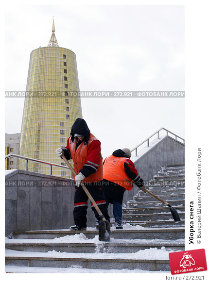 Уборка снега, фото № 272921, снято 22 ноября 2007 г. (c) Валерий Шанин / Фотобанк Лори