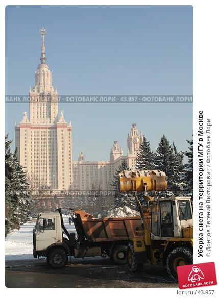 Уборка снега на территории МГУ в Москве, фото № 43857, снято 12 февраля 2007 г. (c) Донцов Евгений Викторович / Фотобанк Лори