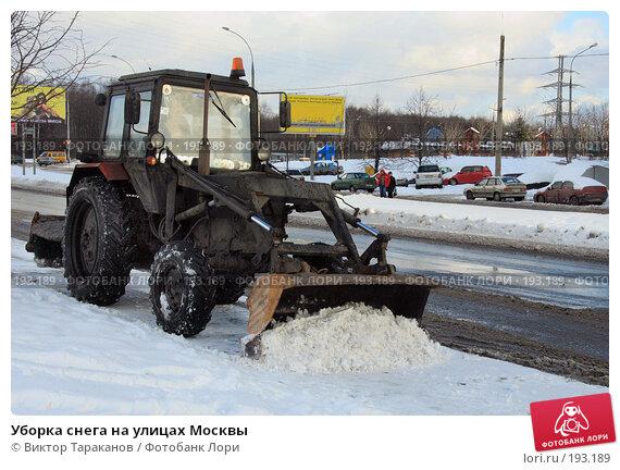 Уборка снега на улицах Москвы, эксклюзивное фото № 193189, снято 3 февраля 2008 г. (c) Виктор Тараканов / Фотобанк Лори