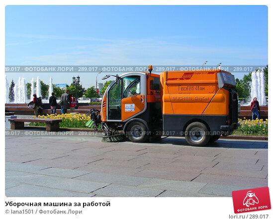 Уборочная машина за работой, эксклюзивное фото № 289017, снято 8 мая 2008 г. (c) lana1501 / Фотобанк Лори