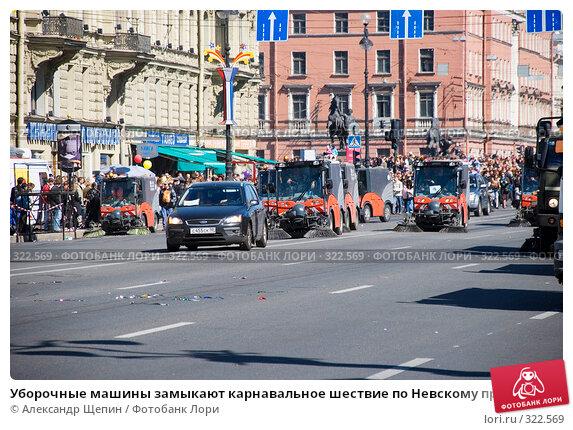 Уборочные машины замыкают карнавальное шествие по Невскому проспекту, эксклюзивное фото № 322569, снято 24 мая 2008 г. (c) Александр Щепин / Фотобанк Лори