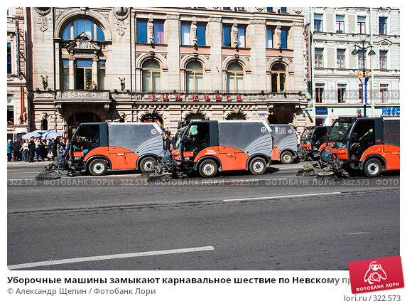 Уборочные машины замыкают карнавальное шествие по Невскому проспекту, эксклюзивное фото № 322573, снято 24 мая 2008 г. (c) Александр Щепин / Фотобанк Лори