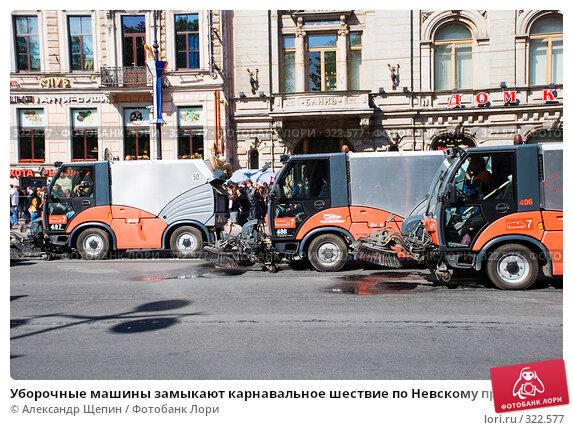 Уборочные машины замыкают карнавальное шествие по Невскому проспекту, эксклюзивное фото № 322577, снято 24 мая 2008 г. (c) Александр Щепин / Фотобанк Лори