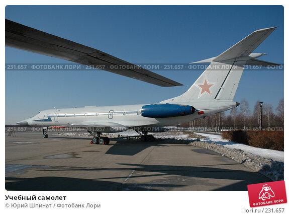 Учебный самолет, фото № 231657, снято 22 марта 2008 г. (c) Юрий Шпинат / Фотобанк Лори
