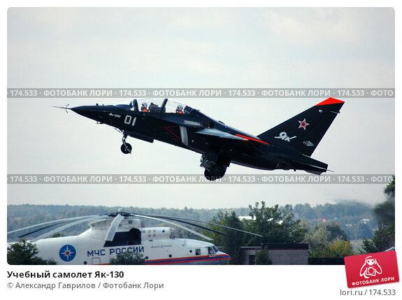 Купить «Учебный самолет Як-130», фото № 174533, снято 25 января 2004 г. (c) Александр Гаврилов / Фотобанк Лори