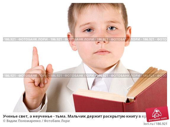 Ученье свет, а неученье - тьма. Мальчик держит раскрытую книгу в красном переплете и поднял вверх указательный палец, фото № 186921, снято 28 октября 2007 г. (c) Вадим Пономаренко / Фотобанк Лори