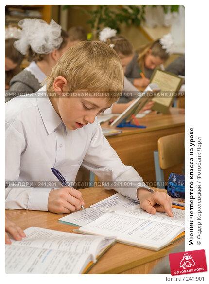 Ученик четвертого класса на уроке, фото № 241901, снято 3 апреля 2008 г. (c) Федор Королевский / Фотобанк Лори