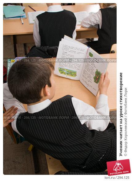 Ученик читает на уроке стихотворение, фото № 294125, снято 14 мая 2008 г. (c) Федор Королевский / Фотобанк Лори