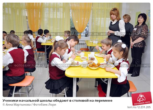 Купить «Ученики начальной школы обедают в столовой на перемене», эксклюзивное фото № 2231205, снято 17 декабря 2010 г. (c) Анна Мартынова / Фотобанк Лори