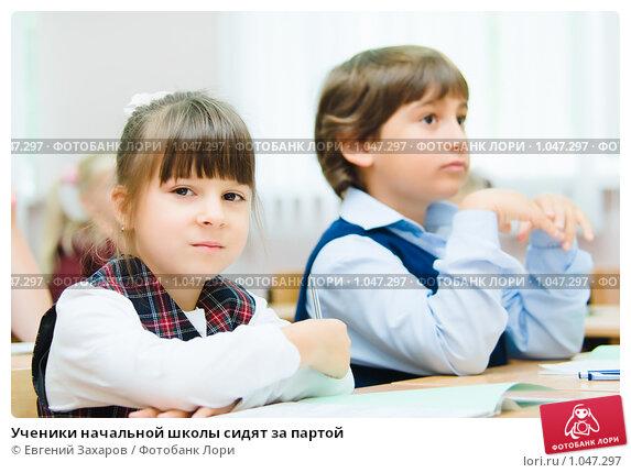 Ученики начальной школы сидят за партой, фото № 1047297, снято 20 августа 2009 г. (c) Евгений Захаров / Фотобанк Лори