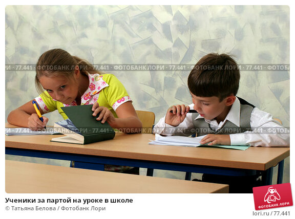 Купить «Ученики за партой на уроке в школе», фото № 77441, снято 19 августа 2007 г. (c) Татьяна Белова / Фотобанк Лори