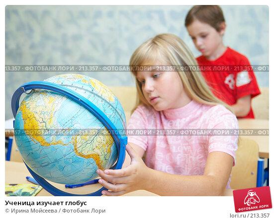 Купить «Ученица изучает глобус», фото № 213357, снято 19 августа 2007 г. (c) Ирина Мойсеева / Фотобанк Лори