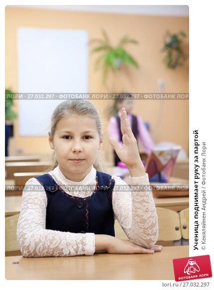 Купить «Ученица поднимает руку за партой», фото № 27032297, снято 19 сентября 2017 г. (c) Кекяляйнен Андрей / Фотобанк Лори