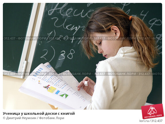 Ученица у школьной доски с книгой, эксклюзивное фото № 312437, снято 23 марта 2006 г. (c) Дмитрий Неумоин / Фотобанк Лори