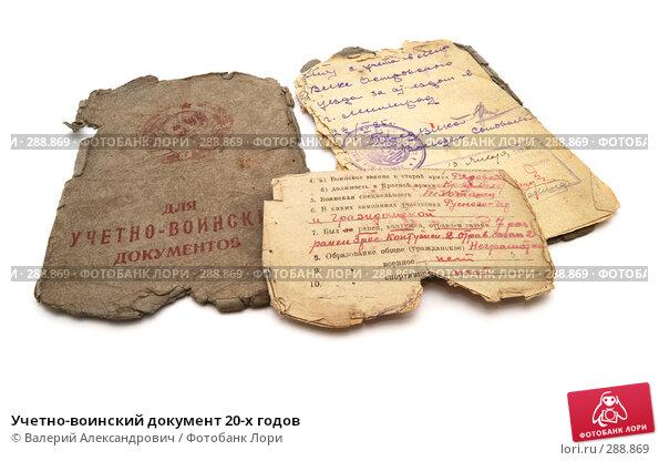 Учетно-воинский документ 20-х годов, фото № 288869, снято 18 мая 2008 г. (c) Валерий Александрович / Фотобанк Лори