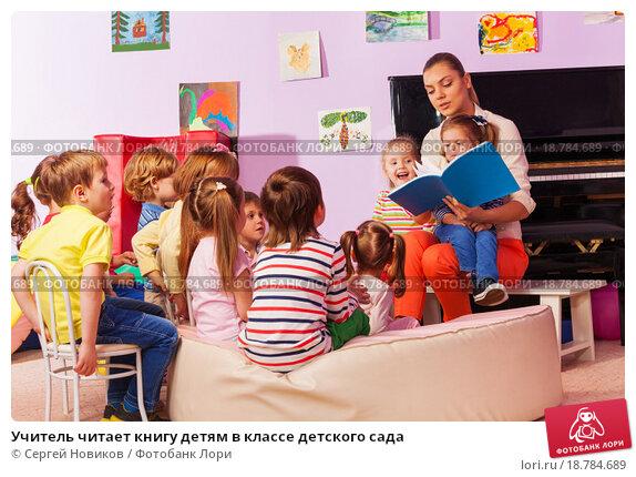 Купить «Учитель читает книгу детям в классе детского сада», фото № 18784689, снято 28 ноября 2015 г. (c) Сергей Новиков / Фотобанк Лори