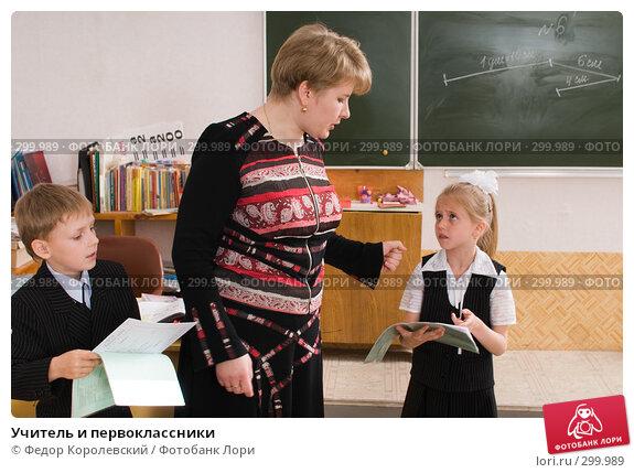 Учитель и первоклассники, фото № 299989, снято 14 мая 2008 г. (c) Федор Королевский / Фотобанк Лори