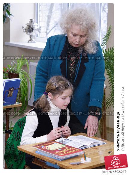 Учитель и ученица, эксклюзивное фото № 302217, снято 23 января 2006 г. (c) Дмитрий Неумоин / Фотобанк Лори