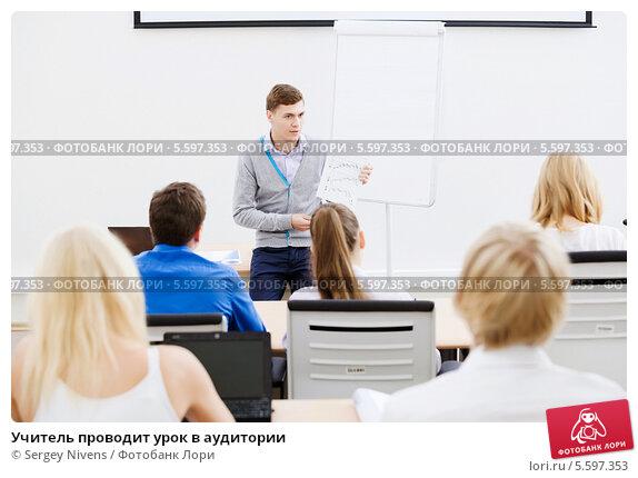 Купить «Учитель проводит урок в аудитории», фото № 5597353, снято 8 августа 2013 г. (c) Sergey Nivens / Фотобанк Лори
