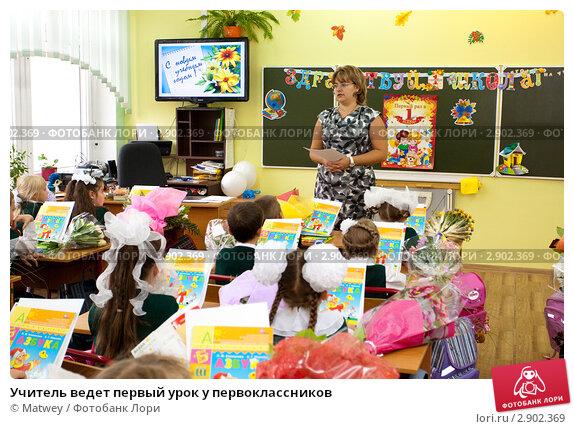 Купить «Учитель ведет первый урок у первоклассников», фото № 2902369, снято 1 сентября 2011 г. (c) Matwey / Фотобанк Лори