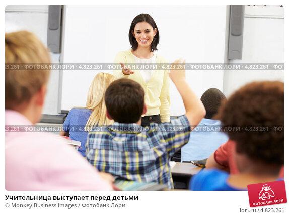 Учительница выступает перед детьми Monkey Business Images / Фотобанк Лори.