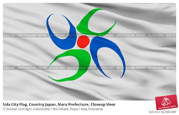 Купить «Uda City Flag, Country Japan, Nara Prefecture, Closeup View», фото № 32543041, снято 9 декабря 2019 г. (c) easy Fotostock / Фотобанк Лори