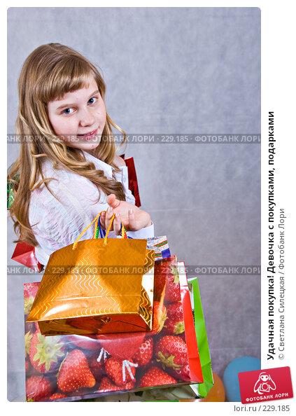 Удачная покупка! Девочка с покупками, подарками, фото № 229185, снято 18 февраля 2008 г. (c) Светлана Силецкая / Фотобанк Лори