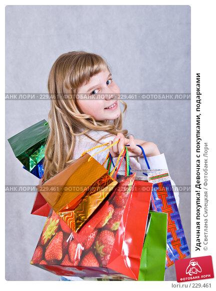 Купить «Удачная покупка! Девочка с покупками, подарками», фото № 229461, снято 18 февраля 2008 г. (c) Светлана Силецкая / Фотобанк Лори