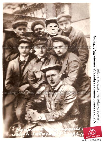 Ударная комсомольская бригада завода ОР, 1933 год, фото № 286053, снято 26 июля 2017 г. (c) Эдуард Межерицкий / Фотобанк Лори