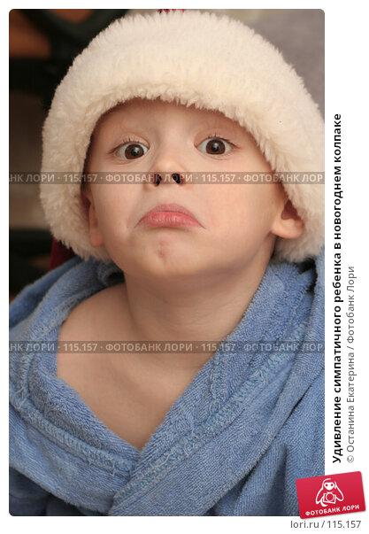 Удивление симпатичного ребенка в новогоднем колпаке, фото № 115157, снято 9 ноября 2007 г. (c) Останина Екатерина / Фотобанк Лори