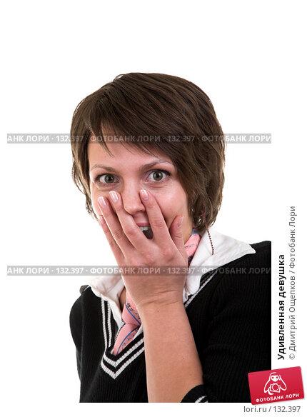Удивленная девушка, фото № 132397, снято 28 февраля 2007 г. (c) Дмитрий Ощепков / Фотобанк Лори