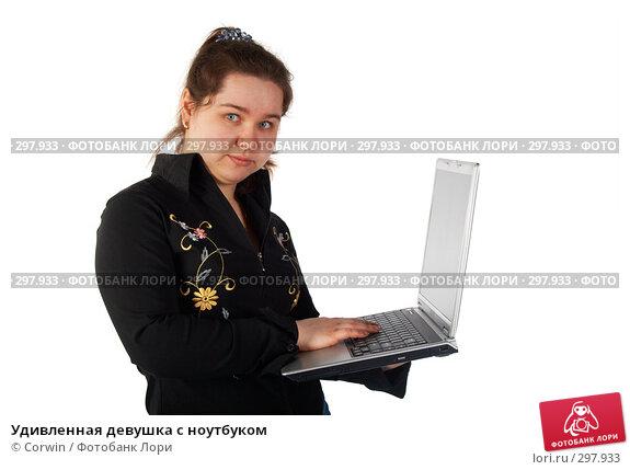 Удивленная девушка с ноутбуком, фото № 297933, снято 9 марта 2008 г. (c) Corwin / Фотобанк Лори