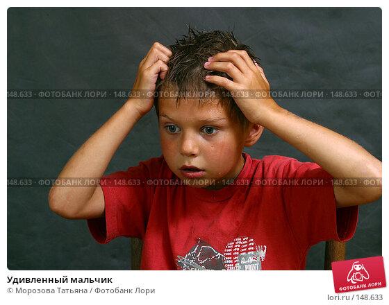Удивленный мальчик, фото № 148633, снято 13 июля 2004 г. (c) Морозова Татьяна / Фотобанк Лори