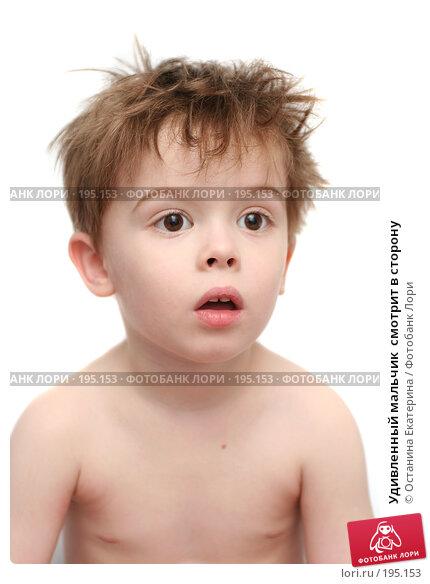 Купить «Удивленный мальчик  смотрит в сторону», фото № 195153, снято 15 декабря 2006 г. (c) Останина Екатерина / Фотобанк Лори