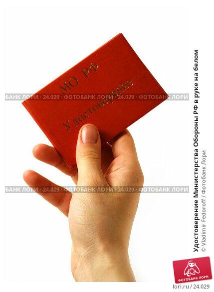 Купить «Удостоверение Министерства Обороны РФ в руке на белом», фото № 24029, снято 16 марта 2007 г. (c) Vladimir Fedoroff / Фотобанк Лори